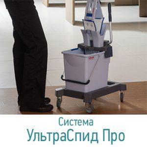 Моп МикроВан Премиум УльтраСпид Про
