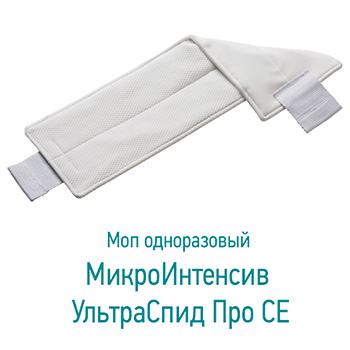 Моп одноразовый МикроИнтенсив