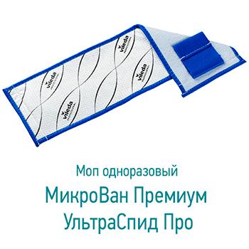 Моп одноразовый МикроВан Премиум