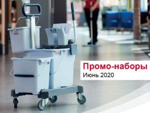 Промо-наборы Vileda Professional