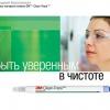 Система экспресс-контроля гигиены 3M™ Clean-Trace™