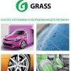 Grass Автохимия