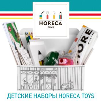Детские наборы HORECA Toys