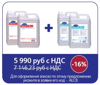 Комплект для мытья и дезинфекции рук