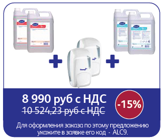 Комплект для мытья и дезинфекции кожи рук